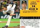 【中古】スポーツ/レギュラーカード/2018プロ野球チップス 第3弾 147 [レギュラーカード] : 加治屋蓮