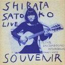 【中古】邦楽CD 柴田聡子 / SHIBATA SATOKO LIVE SOUVENIR
