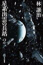 【中古】ライトノベル(文庫) 星系出雲の兵站(2) / 林譲治【中古】afb