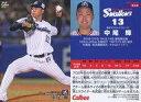 【中古】スポーツ/レギュラーカード/2018プロ野球チップス 第3弾 215 [レギュラーカード] : 中尾輝