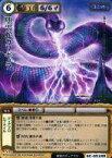 【中古】モンスターコレクション/極稀/ユニット/魔/ブースターパック アゾールの黒い旋風 6C-051 [極稀] : (ホロ)(箔押し)堕雷蛇カリギュラ