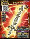 【中古】ドラゴンクエストモンスターバトルスキャナー/ギガレア/M/そうびチケット/戦え!ドラゴンクエスト スキャンバトラーズ超3弾 S3-007 [ギガレア] : 聖王のつるぎ