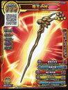 【中古】ドラゴンクエストモンスターバトルスキャナー/ギガレア/M/そうびチケット/戦え!ドラゴンクエスト スキャンバトラーズ超3弾 S3-008 [ギガレア] : 竜王の杖