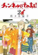 【中古】B6コミック チャンネルはそのまま! 新装版(2) / 佐々木倫子