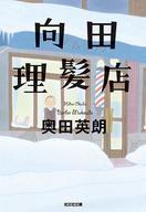 【中古】文庫≪日本文学≫向田理髪店/奥田英朗【中古】afb