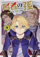 【中古】B6コミック 賢者の孫(9)