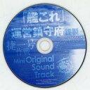 ネットショップ駿河屋 楽天市場店で買える「【中古】アニメ系CD 「艦これ」捷一号作戦[MiniOST]2018(コンプティーク 2018年4月号付録」の画像です。価格は840円になります。