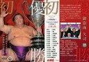【中古】BBM/レギュラーカード/初優勝/BBM2019 大相撲カード 71 [レギュラーカード] : 御嶽海 久司
