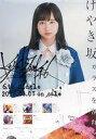 【中古】ポスター(女性) B2告知スペシャルポスター 影山優佳(けやき坂46) 「CD ガラスを割れ...