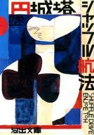 【中古】文庫≪日本文学≫シャッフル航法/円城塔【中古】afb