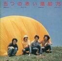 【中古】邦楽CD 五つの赤い風船/五つの赤い風船'75