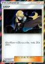 【中古】ポケモンカードゲーム/TR/サン&ムーン 拡張パック...