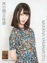 【中古】生写真(AKB48・SKE48)/アイドル/NMB48 山本望叶/「床の間正座娘」/CD「床の間正座娘」通常盤(TypeD)(YRCS-90163)封入特典生写真