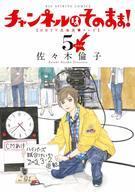 【中古】B6コミック チャンネルはそのまま! 新装版(5) / 佐々木倫子