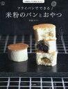 【中古】サブカルチャー ≪料理・グルメ≫ フライパンでできる 米粉のパンとおやつ 小麦粉なしでも本当においしい / 多森サクミ【中古】afb