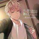 【中古】アニメ系CD ドラマCD 「今、隣のキミに恋をする。」CASE5 白石千影(CV:前野智昭)