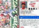 【中古】スポーツ/2008プロ野球チップス第3弾/広島/レギュラーカード 231 : 赤松 真人