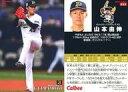 【中古】スポーツ/レギュラーカード/2019プロ野球チップス 第1弾 023 [レギュラーカード] : 山本由伸
