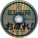 【中古】その他DVD 20th Anniv. 2014 TOHOKU GLAY EXPO お疲れ! 打ち上げDVD