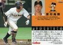 【中古】スポーツ/レギュラーカード/2019プロ野球チップス 第1弾 049 [レギュラーカード] : 吉川尚輝
