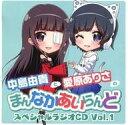【中古】アニメ系CD 中島由貴と愛原ありさのまんなかあいらんど スペシャルラジオCD Vol.1