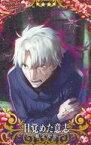 【中古】Fate/Grand Order Arcade/☆☆☆☆/概念礼装/Happy Valentine限定召喚2019 [☆☆☆☆] : 【Fatal】目覚めた意志(Happy Valentine2019限定デザイン)