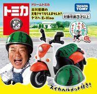 【新品】ミニカー出川哲朗の充電させてもらえませんか?ヤマハE-Vino「ドリームトミカ」