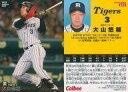 【中古】スポーツ/レギュラーカード/2018プロ野球チップス 第1弾 044 [レギュラーカード] : 大山悠輔