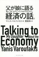 【中古】単行本(実用)≪政治・経済・社会≫父が娘に語る美しく、深く、壮大で、とんでもなくわかりやすい経済の話。/ヤニス・バルファキス【中古】afb