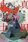 【中古】日本文学 ≪日本文学≫ 真田十勇士 2 淀城の怪 / 松尾清貴【中古】afb