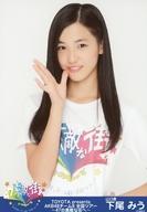 【エントリーでポイント10倍!(6月11日01:59まで!)】【中古】生写真(AKB48・SKE48)/アイドル/AKB48 下尾みう/上半身・右手パー/「TOYOTA presents AKB48チーム8 全国ツアー 47の素敵な街へ 」会場限定生写真 第2弾