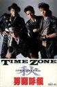 【エントリーでポイント10倍!(3月28日01:59まで!)】【中古】ミュージックテープ 男闘呼組 / TIME ZONE/秋 -IT'S A BALLAD-
