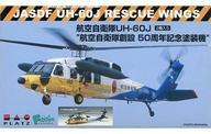 プラモデル・模型, その他  1144 UH-60J 50(2) PF-2
