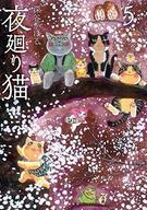 【中古】その他コミック★未完)夜廻り猫1〜5巻セット/深谷かほる【中古】afb