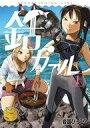 【中古】B6コミック 銛ガール(1) / 岩国ひろひと