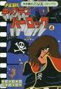 中古B6コミック ランクB4宇宙海賊キャプテンハロックアニメコミックス版  松本零士タイム