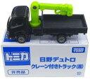 ミニカー 日野デュトロ クレーン付きトラック(ブラック) 「トミカ」 イベント限定