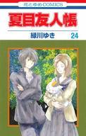 【中古】少女コミック夏目友人帳(24)/緑川ゆき