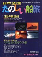 【中古】ムックその他≪歴史・地理≫日本全国たのしい船旅
