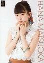 【エントリーでポイント10倍!(12月スーパーSALE限定)】【中古】生写真(AKB48・SKE48)/アイドル/HKT48 松岡はな/上半身/AKB48 CAFE & SHOP限定 HKT48 A4サイズ生写真ポスター 第83弾