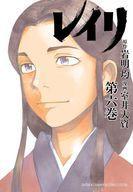 【中古】B6コミックレイリ(完)(6)/室井大資