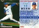 【中古】スポーツ/2003プロ野球チップス第1弾/西武/レギュラーカード 45 : 西口 文也の商品画像