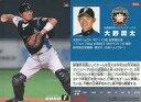 【中古】スポーツ/レギュラーカード/2014プロ野球チップス第3弾 205 [レギュラーカード] : 大野奨太