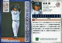 【中古】スポーツ/レギュラーカード/2019 埼玉西武ライオンズ ROOKIES&STARS 01 [レギュラーカード] : 松本航