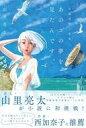 【中古】芸能雑誌 山里亮太短編妄想小説集「あのコの夢を見たんです。」