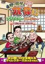 【中古】その他DVD 東野・岡村の旅猿13 プライベートでごめんなさい…ウド鈴木おすすめ 山形の旅 プレミアム完全版