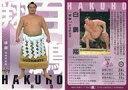 【中古】BBM/レギュラーカード/BBM2019 大相撲カード「風」 01 [レギュラーカード] : 白鵬 翔