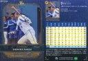 【中古】スポーツ/レギュラーカード/2019 横浜DeNAベイスターズ ROOKIES&STARS 47 [レギュラーカード] : 中井大介