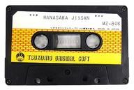 パソコン・周辺機器, その他 MZ-80K HANASAKA JIISANMZ80()