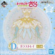 コレクション, その他 () Starlight collection D